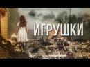 Артём Гришанов - Игрушки / Toys for Poroshenko / War in Ukraine English subtitles