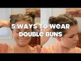 5 Ways To Wear Double Buns ♡ Natalie Olivia