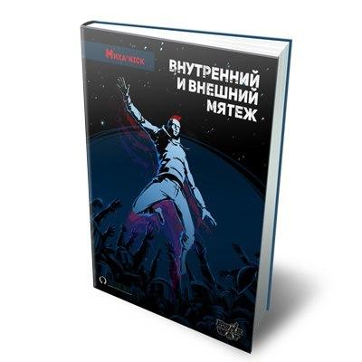 Внутренний и внешний мятеж, Миха'nick (2014)