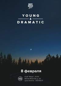 Young And Dramatic * 8 февраля * Море