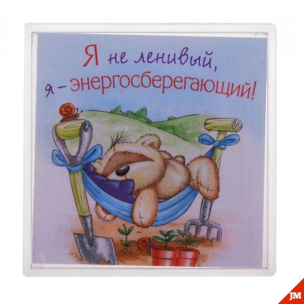 Прикольные открытки о лени, закрытой школой смешные