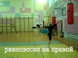 Акробатика девушки