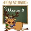 Подслушано СОШ№8 г. Астрахань