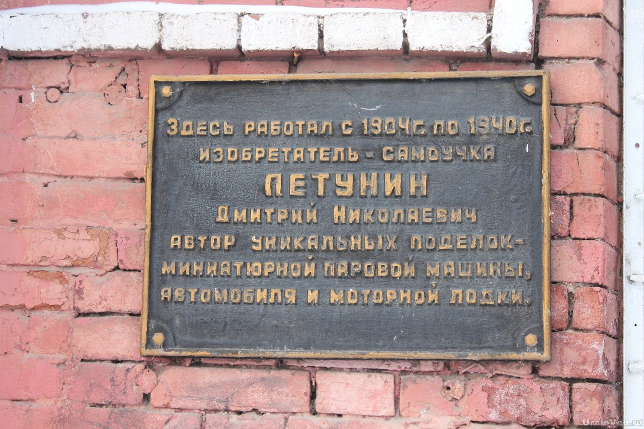 Плита на здании заводоуправления