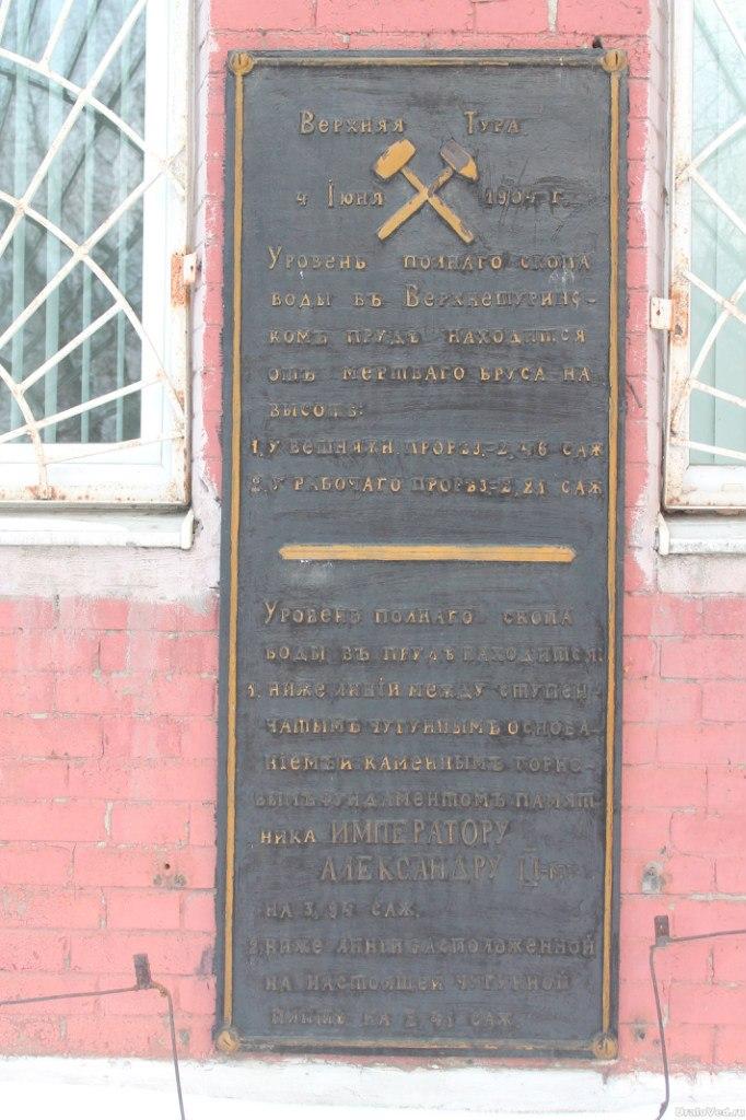 Плита на здании заводоуправления Верхнетуринского завода