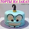 ТОРТЫ НА ЗАКАЗ В ОДЕССЕ (Одесса), Торт на заказ