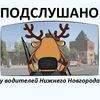 Подслушано у водителей | Нижний Новгород