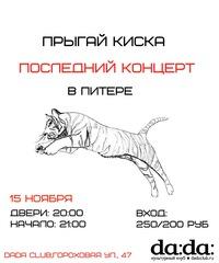 прыгай киска - 15 ноября - dada club