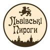 Львівські пироги