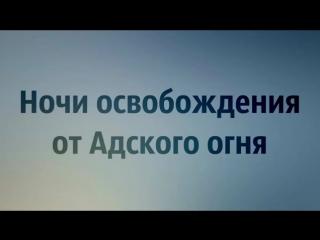 Ночи освобождения от Адского огня ◊ Абу Яхья Крымский
