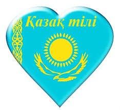 Қазақ тілі пәнінен қысқа мерзімді жоспар
