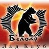 БЕЛОЯР ЛАД КЛУБ
