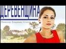 Деревенщина 1 2 3 4 серии 2014 Мелодрама Фильм Смотреть онлайн