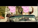 Свинка пеппа слушает взрослую музыку