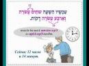 Урок № 41 Который час обозначение минут до получаса в иврите