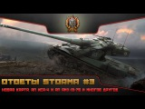 Ответы Шторма World Of Tanks: Обновление 0.9.9 - новая карта, ап амх 13 75, улучшенный ИС-4. [wot-vod.ru]