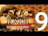 Катя. Продолжение. 9 серия. Военный сериал. Мелодрама