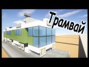 Трамвай в майнкрафт - Как сделать? - Minecraft