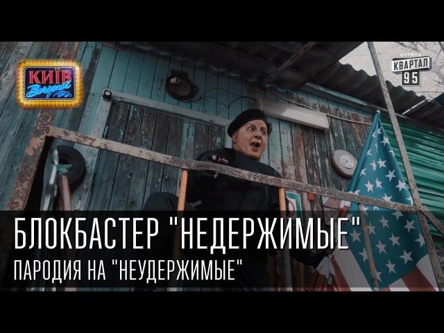 Недержимые | Пороблено в Украине, пародия 2015