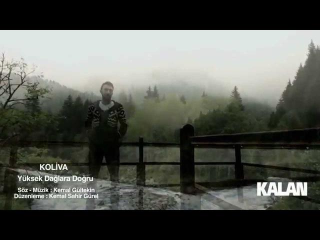 Koliva - Yüksek Dağlara Doğru [ Official Music Video © 2014 Kalan Müzik ]