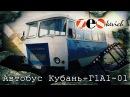 Автобус повышенного комфорта Кубань Г1А1 01