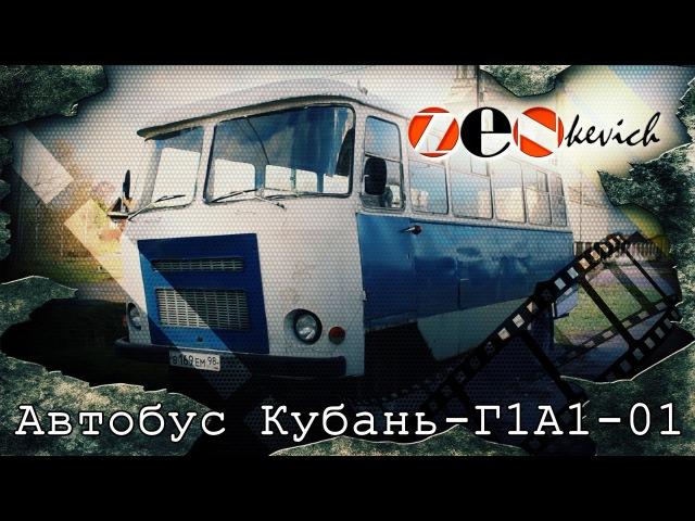 Автобус повышенного комфорта Кубань Г1А1-01