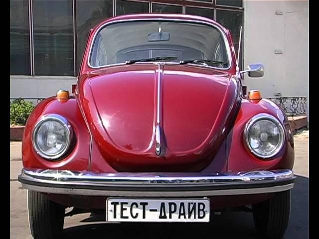 Тест-драйв Volkswagen Käfer / VW Жук