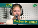 Софья Фисенко - на радио Весна FM
