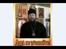 Епископ Диомид Духа не угашайте Режиссер Галина Царева
