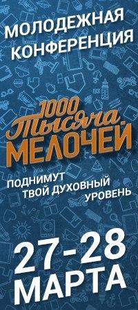 Афиша Тамбов 1000 мелочей