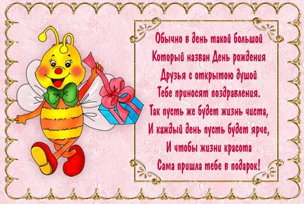 Поздравление с днем рождения мужчине пчеловоду