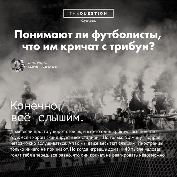 Артем Ребров, болельщики, Спартак
