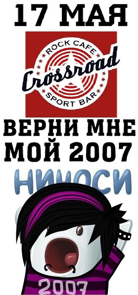 Афиша Хабаровск ВЕРНИ МНЕ МОЙ 2007 PARTY II - 17 мая Crossroad