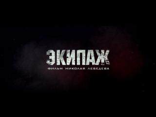 Эксклюзивный трейлер: Экипаж (rus_version)