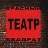 """Театр """"Красный квадрат"""""""