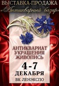 Ежегодный «Антикварный базар» СПб (4.12-7.12)