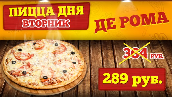 SERGEYS пиццерия (Сергейс пицца) Магнитогорск