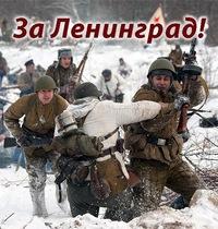 За Ленинград! Красное Село