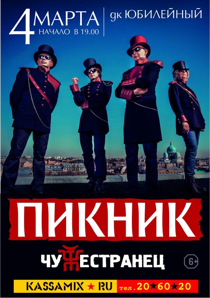 Афиша Тамбов Концерт группы ПИКНИК в Тамбове 4.03.15
