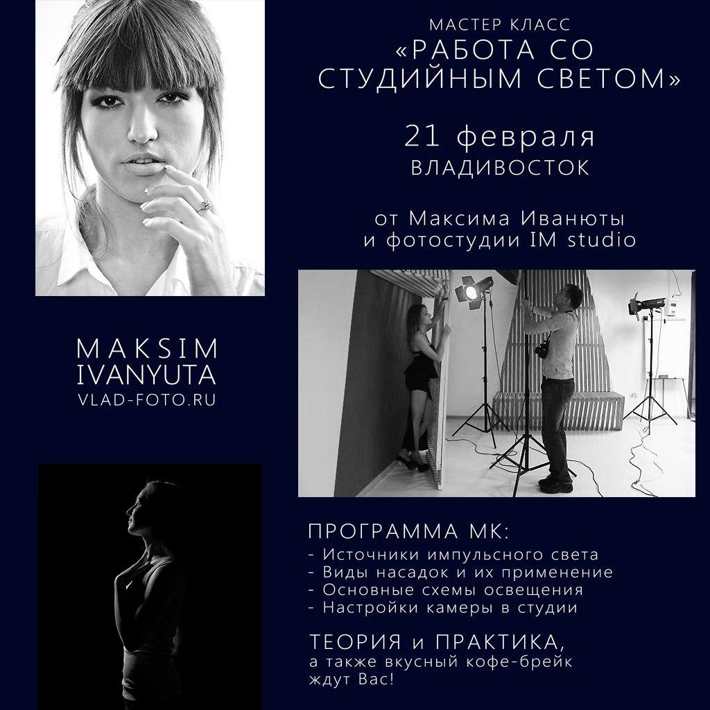 """Афиша Владивосток Мастер Класс """"РАБОТА СО СТУДИЙНЫМ СВЕТОМ"""""""