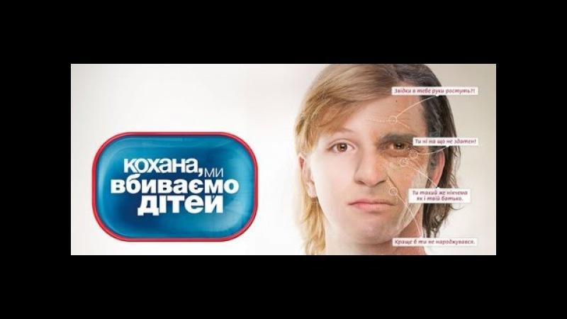 Дорогая мы убиваем детей Сезон 5 Выпуск 10 от 05 05 2015 2 ЧАСТЬ