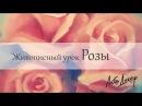 Розы.УРОКИ ЖИВОПИСИ и РИСОВАНИЯ МАСЛОМ от Люба Дикер