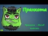 Пранкота   Эдипов комплекс - Евгений Вольнов - Пранкота
