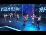 Хореография Кати Решетниковой - Группа 2 - 11 выпуск 2 сезона шоу Танцы на ТНТ