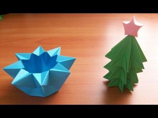 Новогодние Поделки Своим Руками Из Бумаги. Елочка и Коробочка Звезда. Christmas Tree ans Star Box