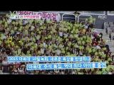 150816 섹션 TV연예통신 아육대 Cut