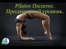 Pilates Пилатес. Продвинутый уровень. Ваш путь к здоровью и красоте