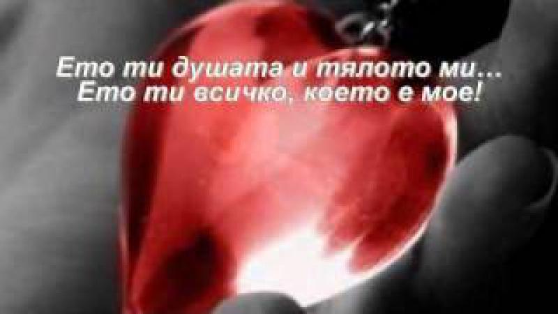 Ето ти моето сърце на дланта ми! - Биляна Евтич - превод