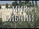 Мир Библии ч.3 От Иисуса Навина до Езекии