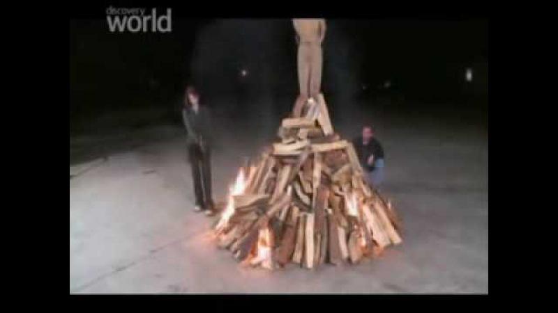 Моделирование сожжения на костре